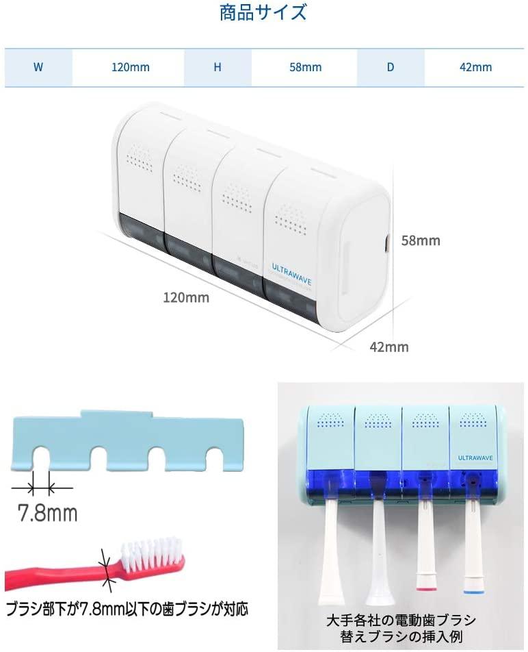 ULTRAWAVE(ウルトラウェイブ) 歯ブラシ除菌ホルダー MDK-TS04の商品画像6