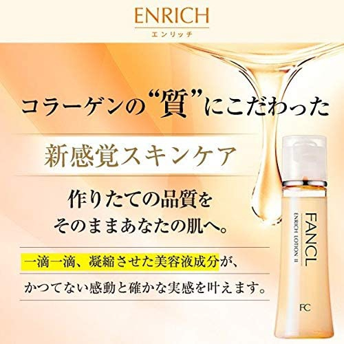 FANCL(ファンケル) エンリッチ 乳液 Ⅱ しっとりの商品画像9