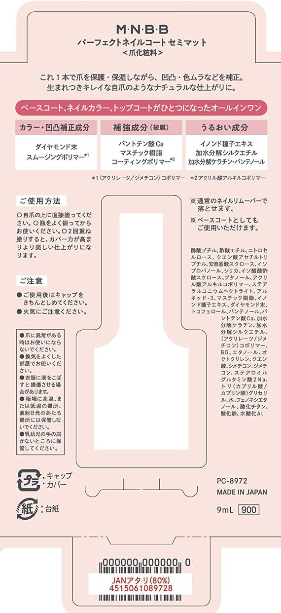 M・N・B・B(エム・エヌ・ビー・ビー) パーフェクトネイルコートの商品画像2