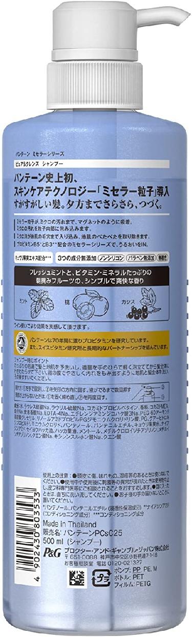 Pantene(パンテーン)ミセラー ピュア&クレンズの商品画像7