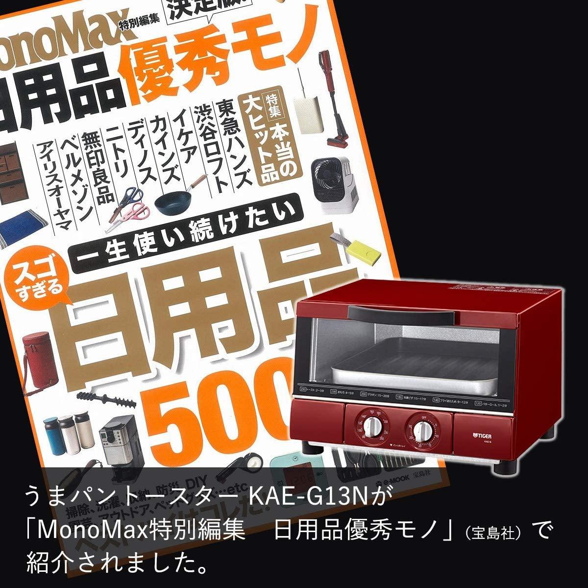 タイガー魔法瓶(たいがーまほうびん)オーブントースターKAE-G13Nの商品画像10