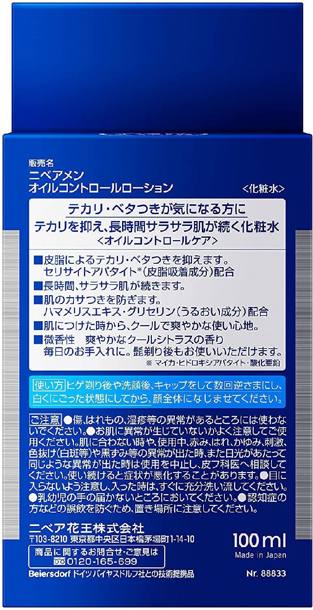NIVEA MEN(ニベア メン) オイルコントロールローションの商品画像6