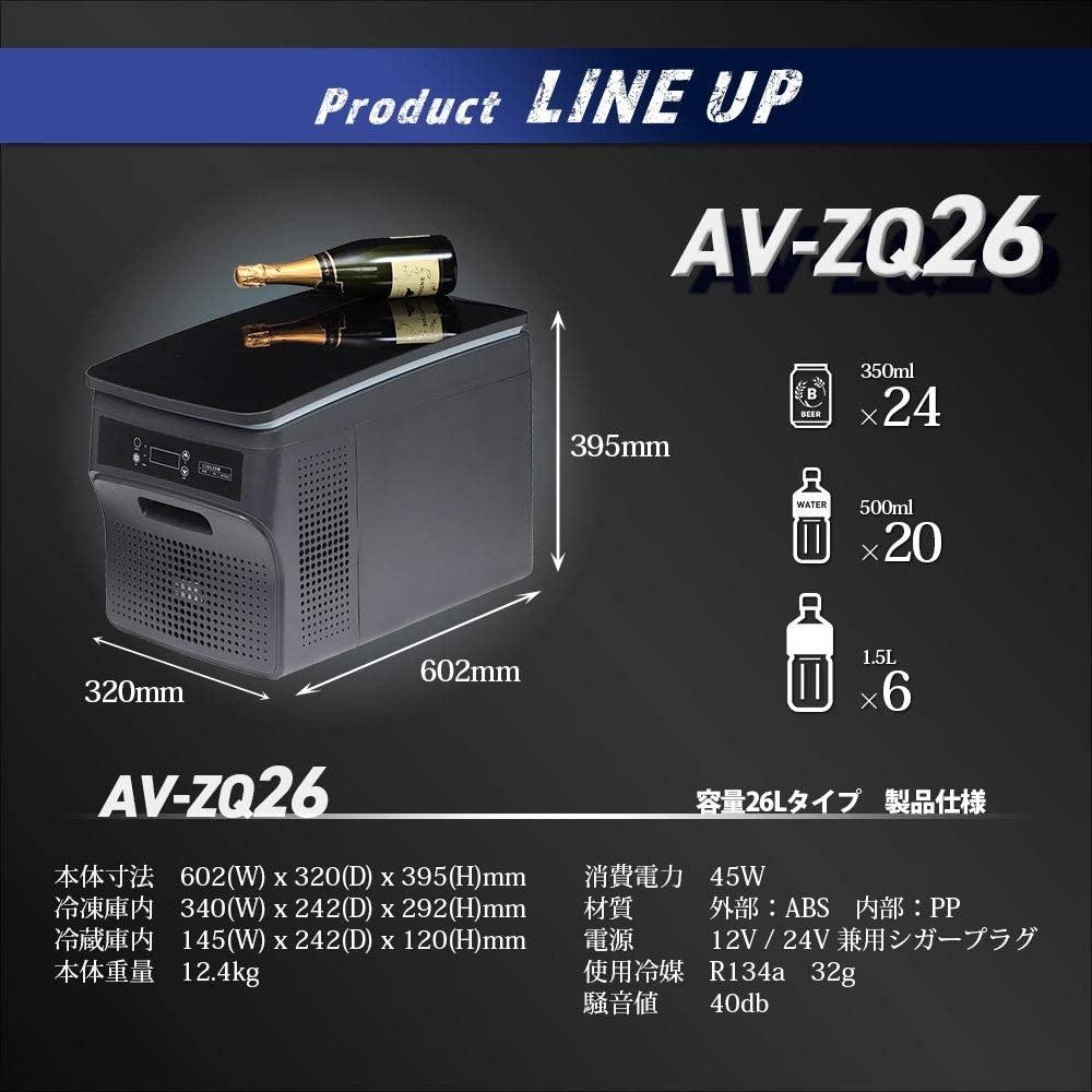 AVEST(アベスト) 車載用冷凍冷蔵庫 AV-ZQ26の商品画像7