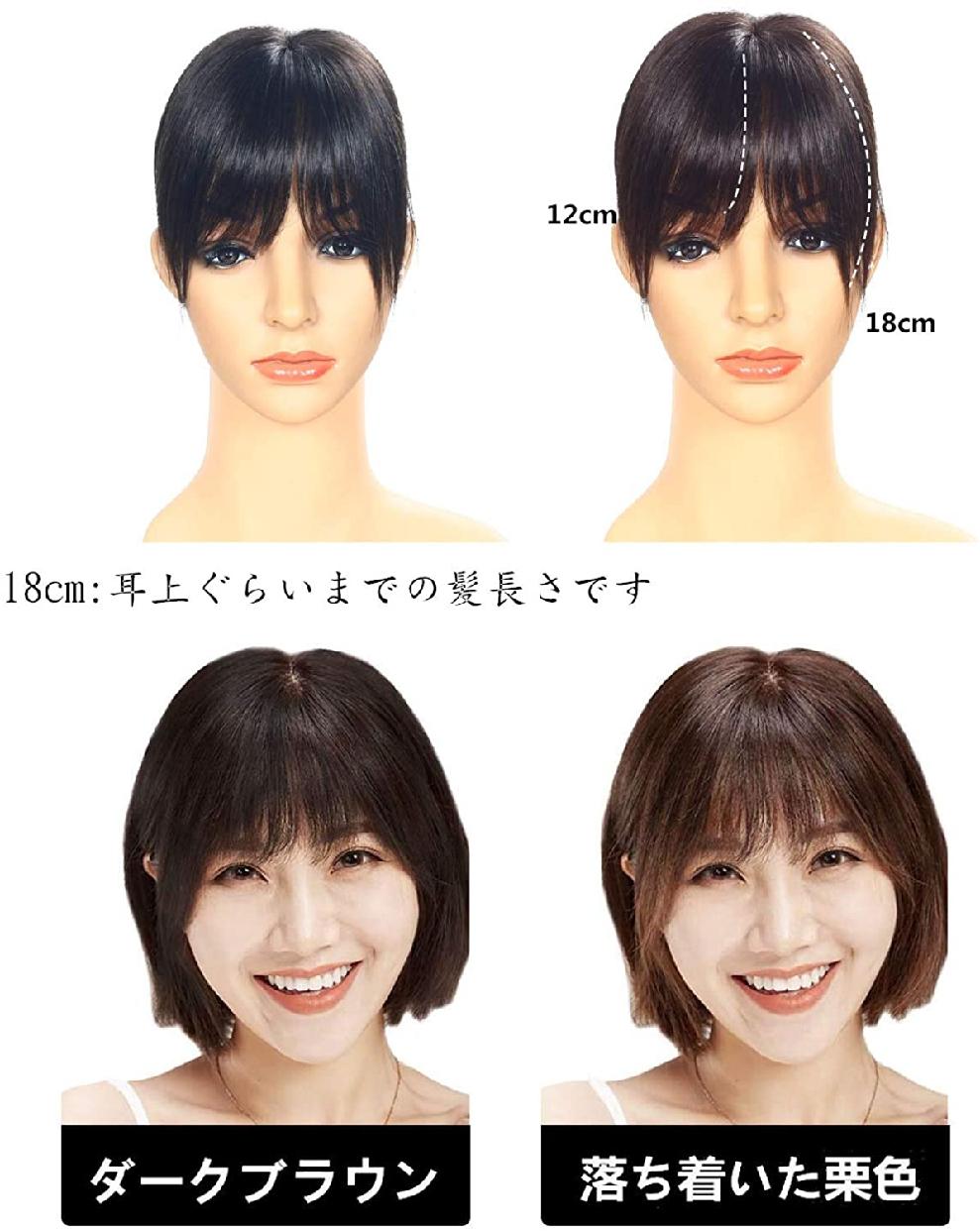 HIYE(ハイヤ) 前髪 つむじ ヘアピース 部分ウィッグの商品画像2