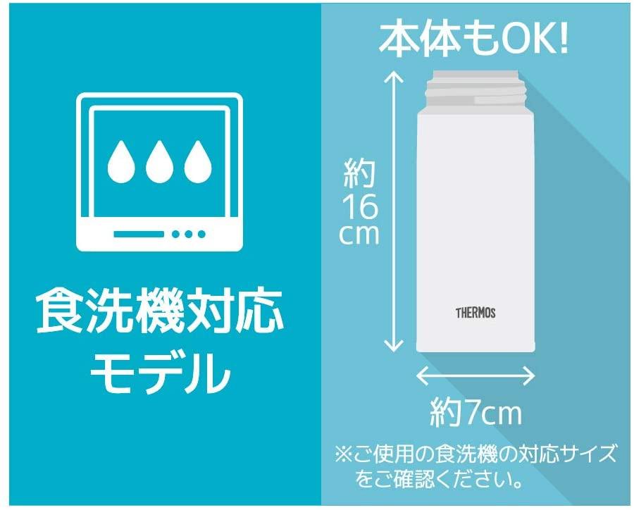 THERMOS(サーモス) 真空断熱ケータイマグ JOK-350の商品画像6