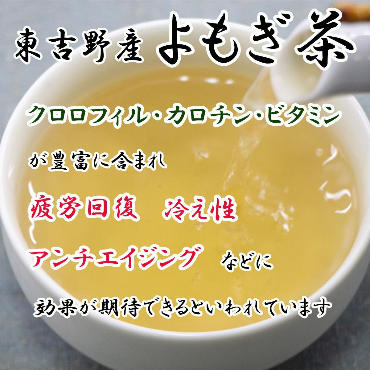 深吉野よもぎ加工組合 よもぎ茶 よもぎティーバッグの商品画像4