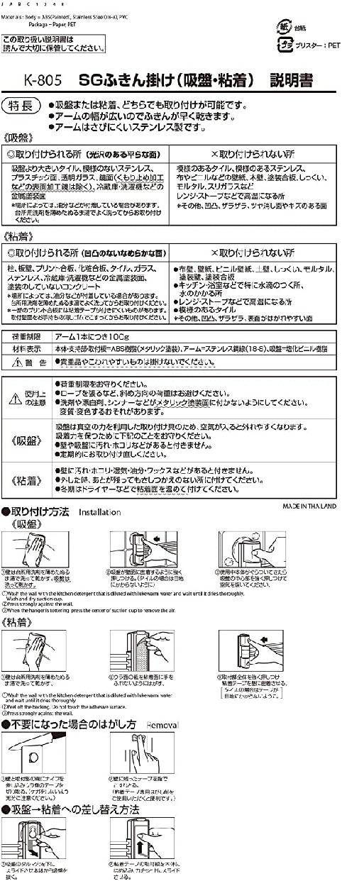 LEC(レック)あら便利 ステンレス ふきん掛け 吸盤 / 粘着テープタイプの商品画像7