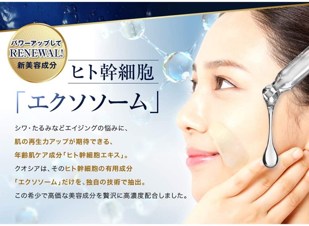 Quasia(クオシア) リンクルスポットマスクの商品画像2