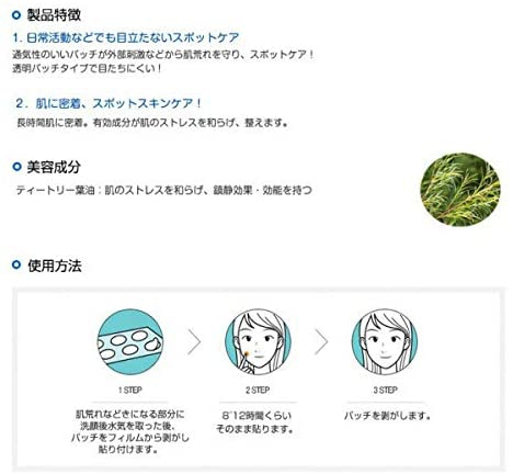 It's skin(イッツスキン) Secret solution Clear Patchの商品画像3