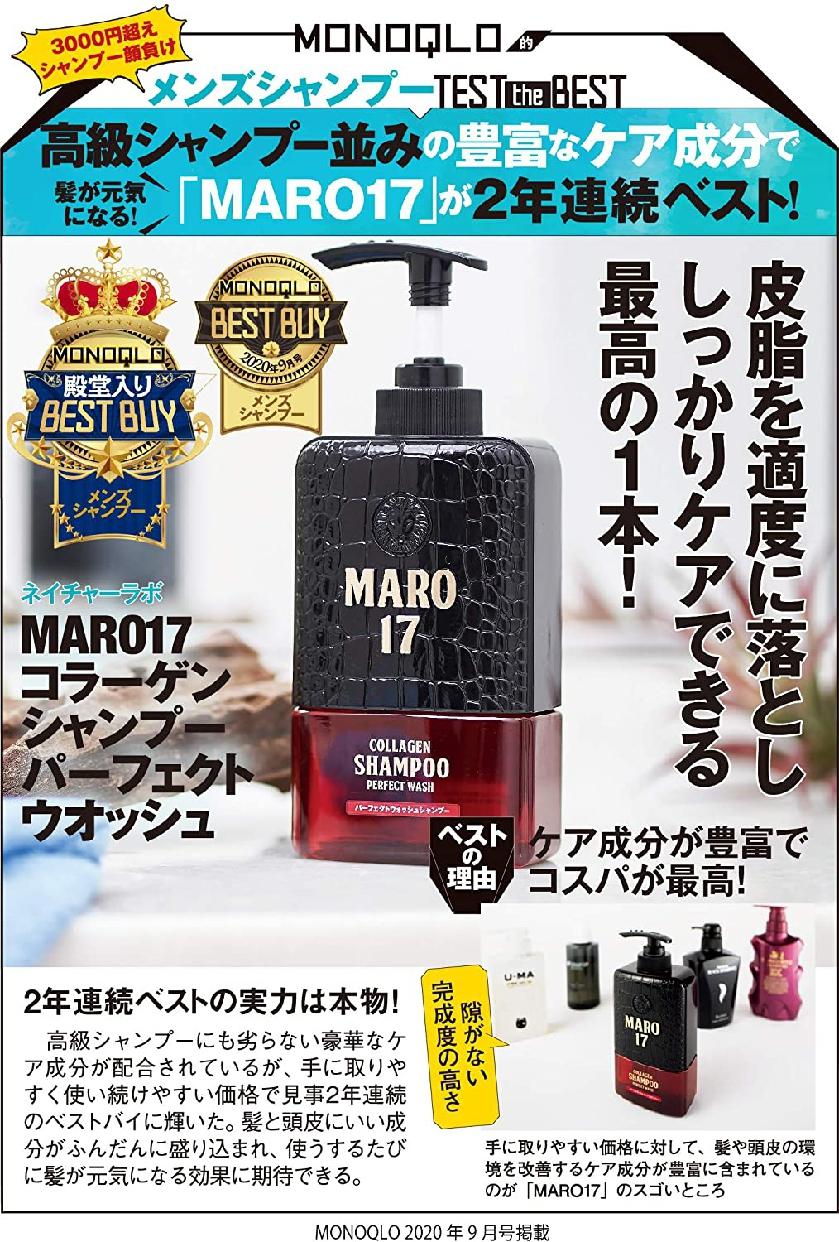 MARO17(マーロ17) スカルプ コラーゲン シャンプー パーフェクトウォッシュの商品画像6