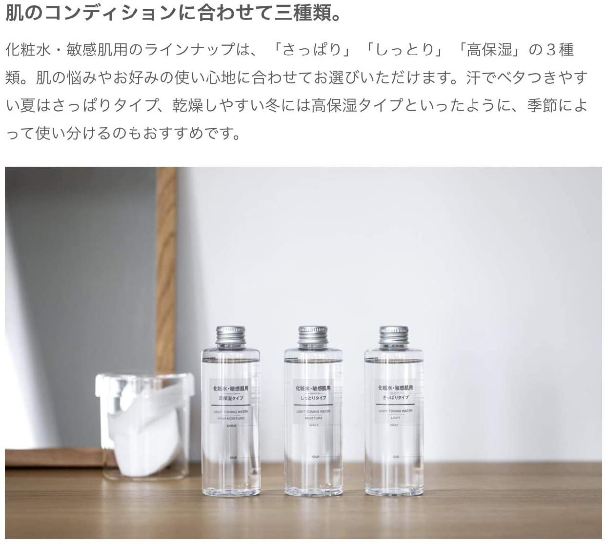 無印良品(むじるしりょうひん)化粧水 敏感肌用 高保湿タイプの商品画像14