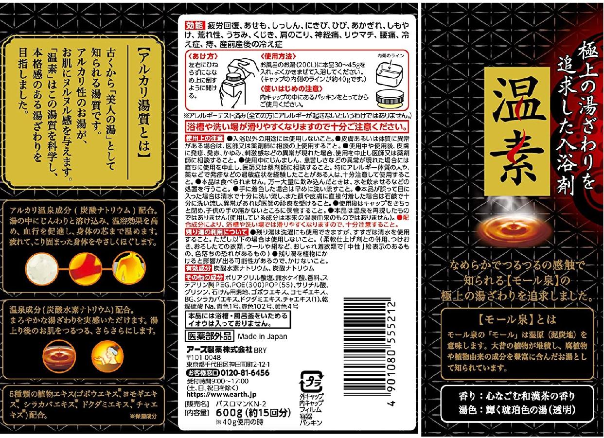 琥珀の湯(KOHAKU NO YU) 温素の商品画像2