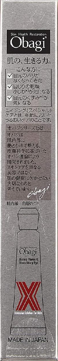 Obagi(オバジ) ダーマパワーX ステムシャープアイの商品画像11