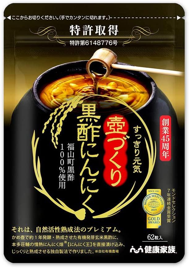 黒酢にんにくおすすめ商品:健康家族 壺づくり黒酢にんにく