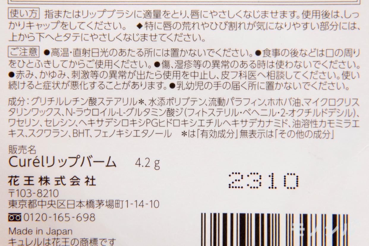 Curél(キュレル) リップケア バームの商品画像4 商品の成分表