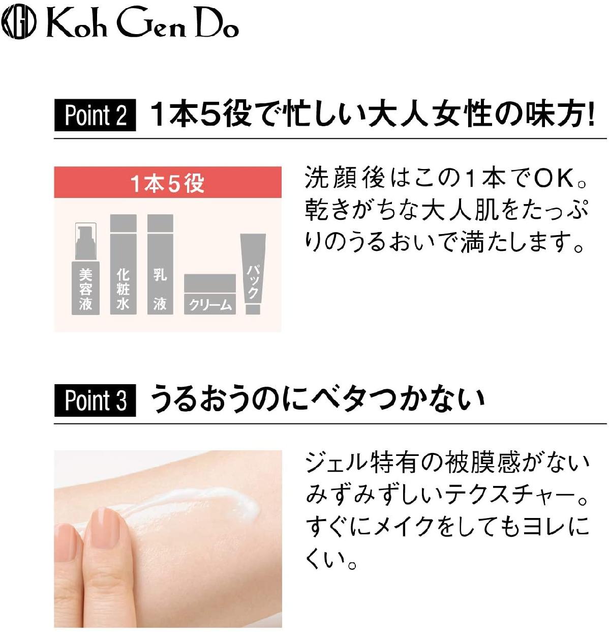 江原道(Koh Gen Do) オールインワン モイスチャー ジェルの商品画像10