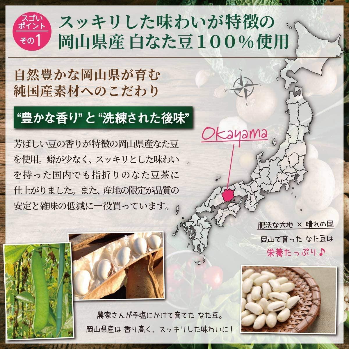 恵み茶屋 なた豆茶の商品画像4