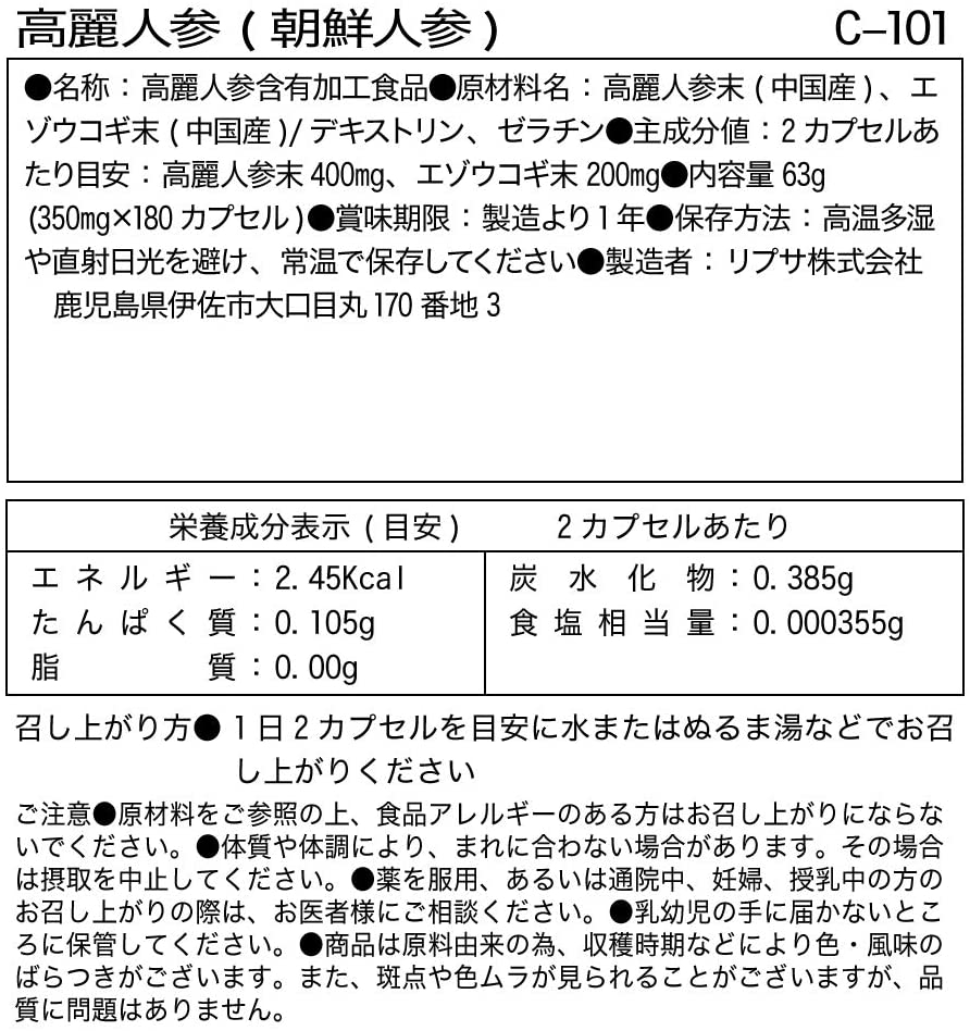Lipusa(リプサ) 高麗人参(朝鮮人参) C-101の商品画像6