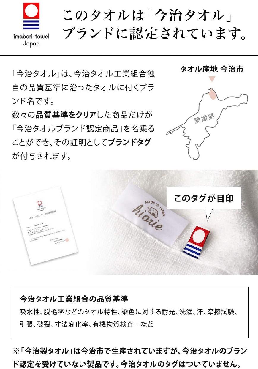 hiorie(ヒオリエ) 今治タオル ボーダーバスタオルの商品画像3