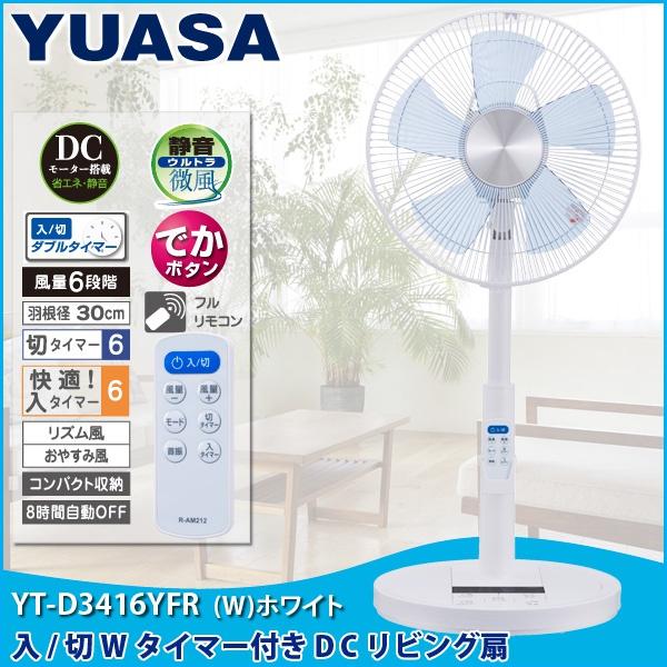 YUASA(ユアサ) リビング扇風機 DCモーター搭載 YT-D3416YFR