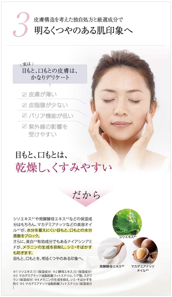 ハーブ健康本舗 SIWA-KC リンクルクリームの商品画像4