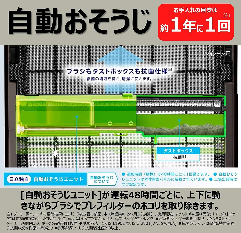 日立(ひたち)加湿 空気清浄機 自動おそうじ クリエア EP-MVG90の商品画像2