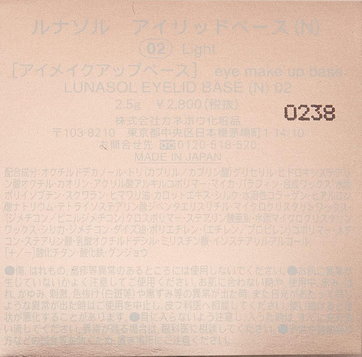 LUNASOL(ルナソル) アイリッドベース(N)の商品画像3