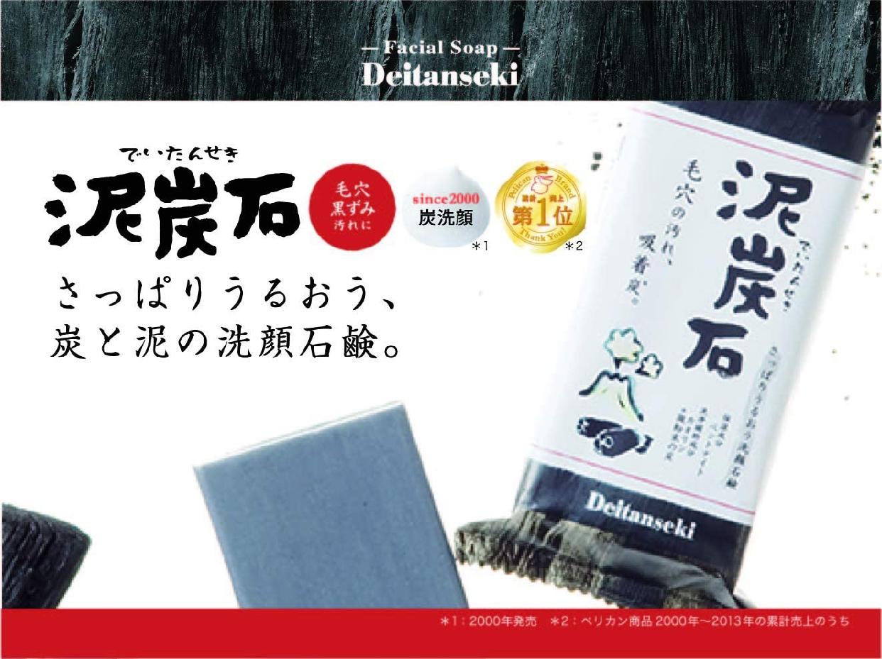 ペリカン石鹸(PELICAN SOAP) 泥炭石の商品画像2