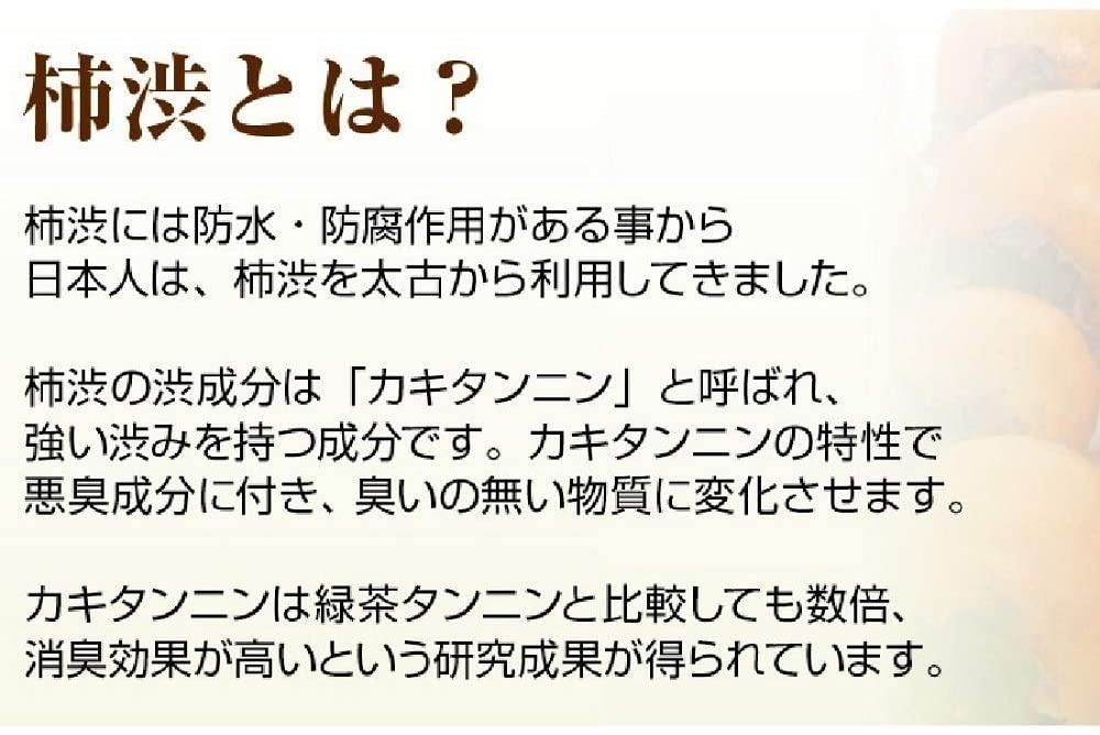 マックス 薬用柿渋 石けんの商品画像2