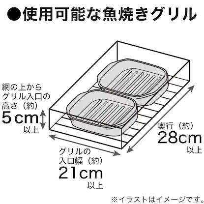 NITORI(ニトリ) 魚焼き対応スチールグリルプレートの商品画像11