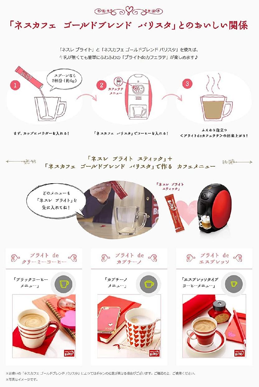 Nestle(ネスレ) ネスカフェ ゴールドブレンド バリスタ iの商品画像6