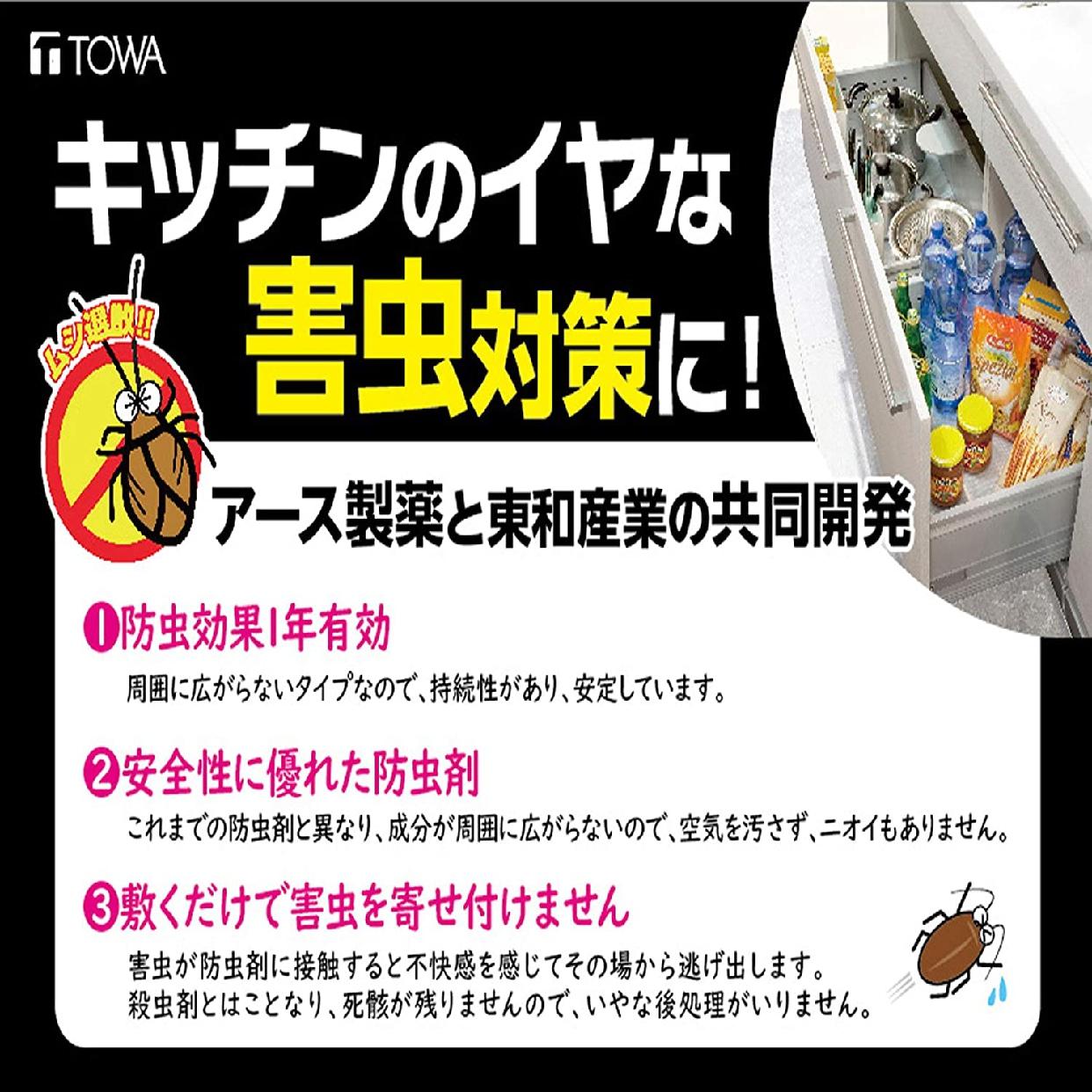 東和産業(TOWA) 1年防虫アルミシート システムキッチン用の商品画像6