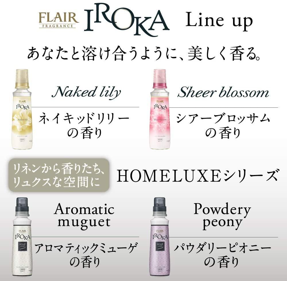 FLAIR(フレア) フレア フレグランス IROKAの商品画像8