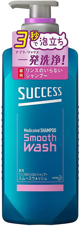 SUCCESS(サクセス) リンスのいらない薬用シャンプー スムースウォッシュの商品画像