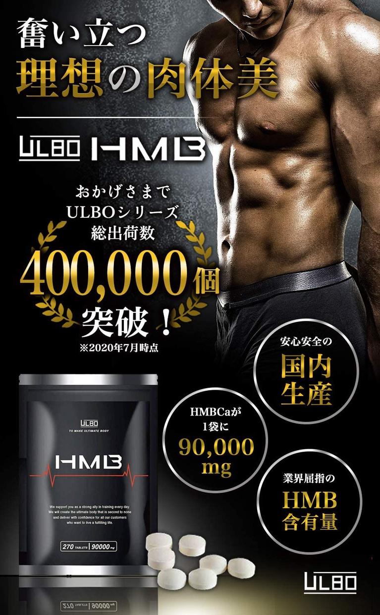 ULBO(ウルボ) HMBの商品画像2