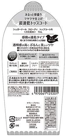 Sugar Doll(シュガードール) スピーディ トップコートRの商品画像3