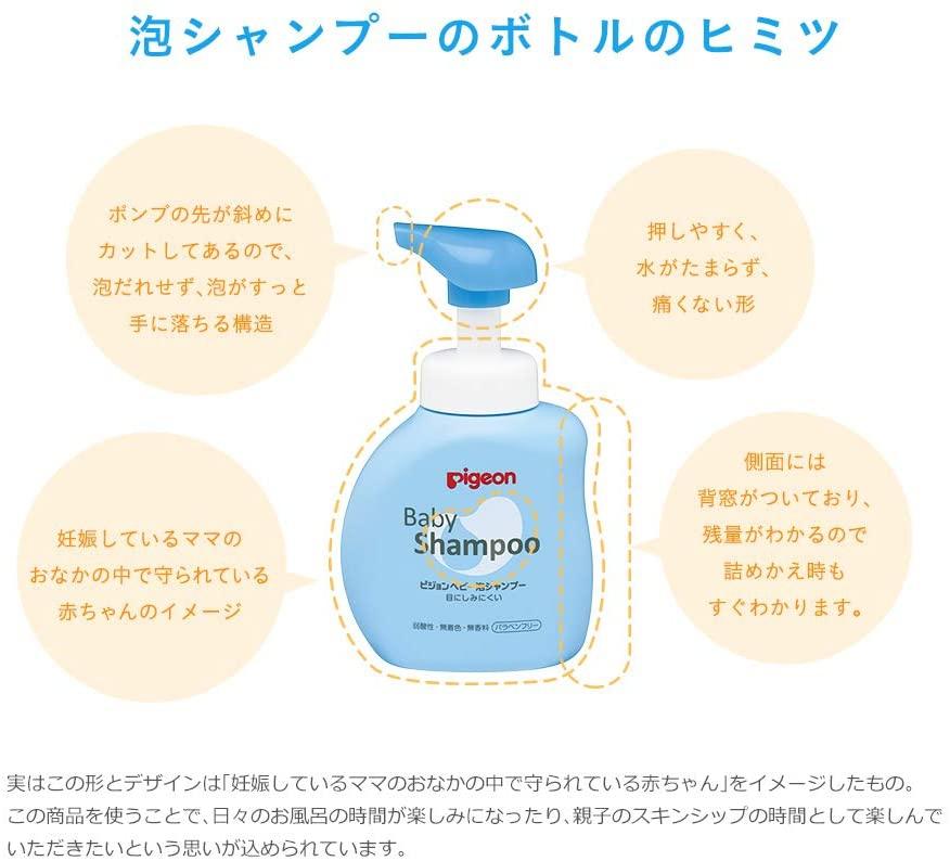 pigeon(ピジョン) 泡シャンプー ボトルの商品画像5