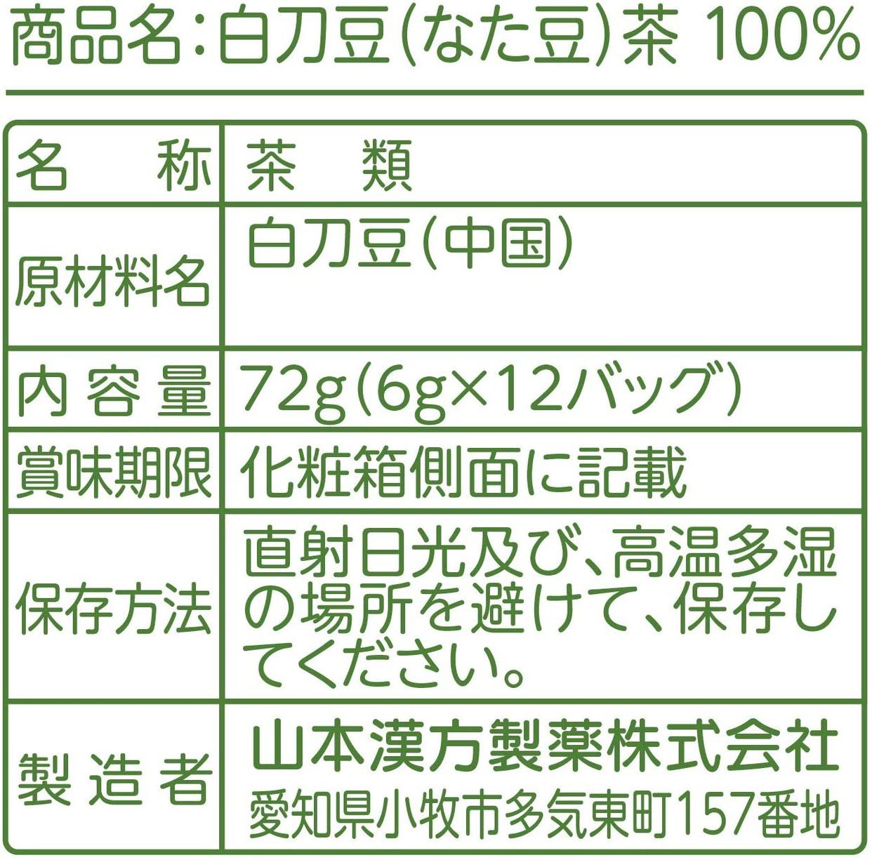 山本漢方製薬 白刀豆茶100%の商品画像5