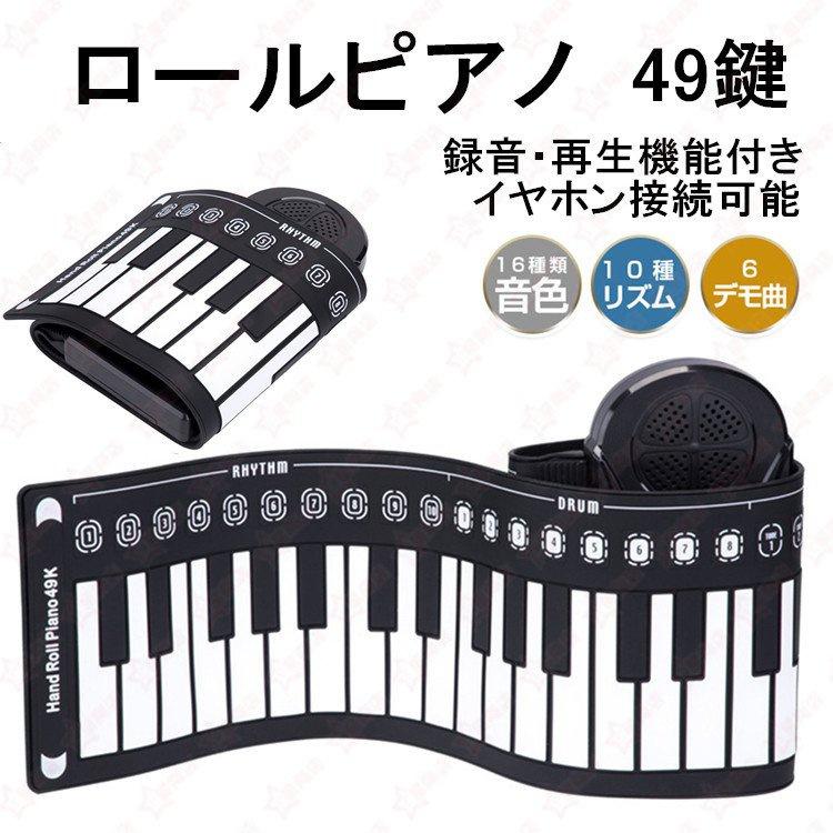 星商店 ロールピアノ 49鍵の商品画像