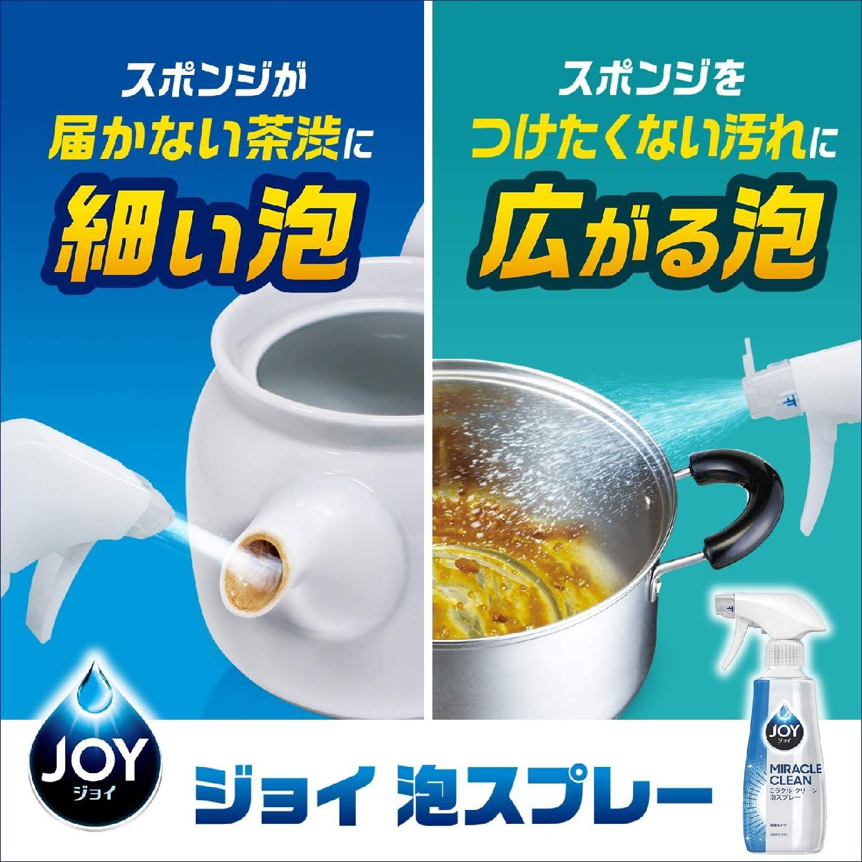 JOY(ジョイ) ミラクルクリーン 泡スプレー 微香タイプの商品画像4