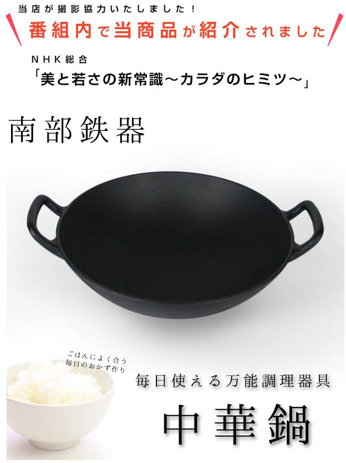 南部鉄器(ナンブテッキ) 中華鍋 30cm 直火/IH/ガスコンロ対応の商品画像3