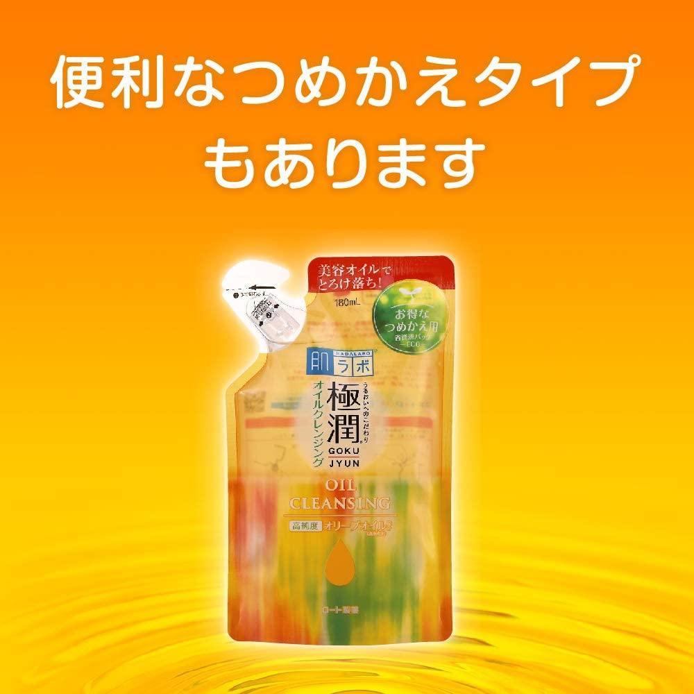 肌ラボ(HADALABO) 極潤 オイルクレンジングの商品画像10