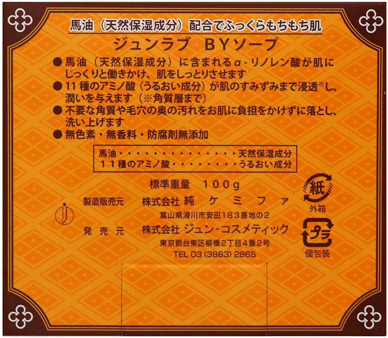 JUN COSMETIC(ジュン・コスメティック) 馬油石けんNの商品画像2