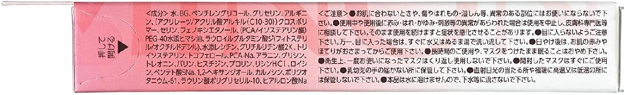 MINON(ミノン) アミノモイスト ぷるぷるしっとり肌マスクの商品画像10