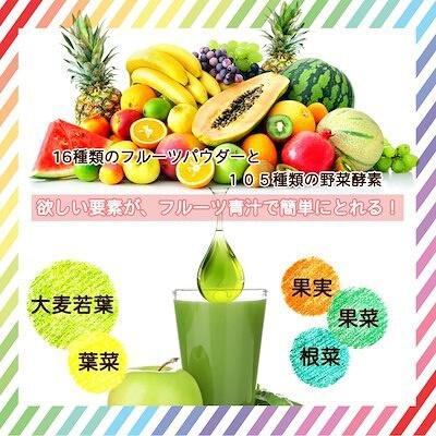 KOSEI(コウセイ) 国産フルーツ青汁の商品画像4