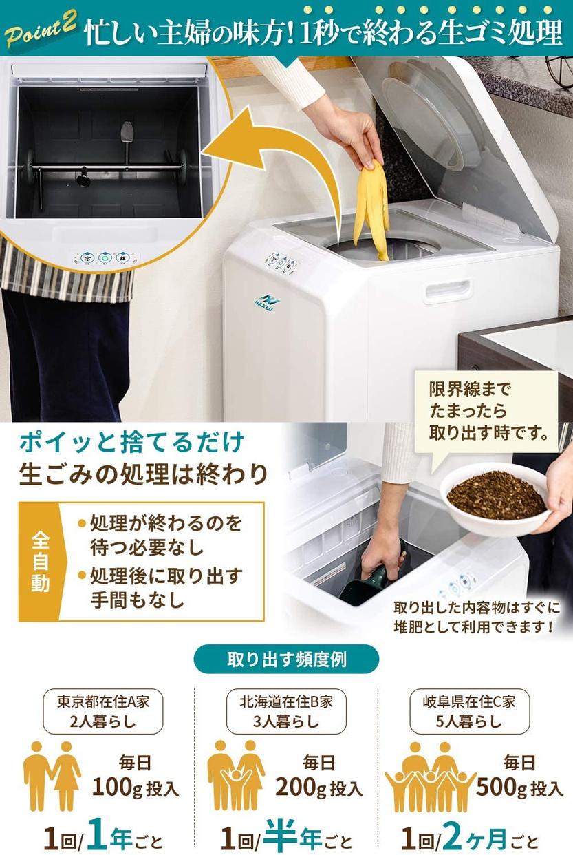 DENZEN 家庭用生ごみ処理機 ナクスルの商品画像4