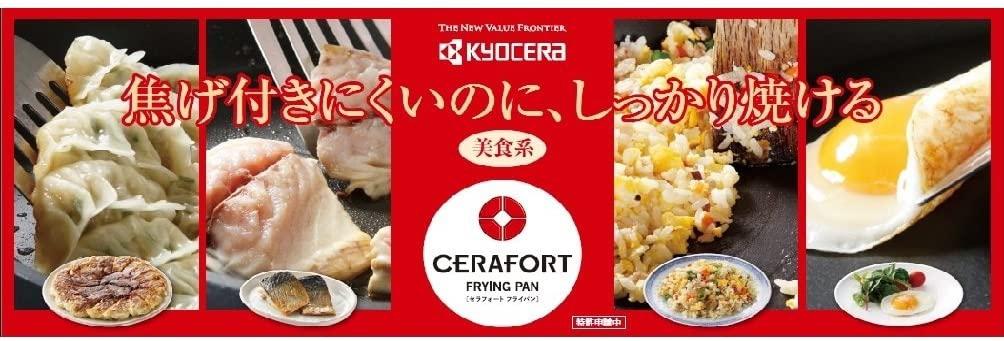 京セラ(KYOCERA) セラフォート フライパンの商品画像31