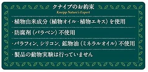 Kneipp(クナイプ)グーテナハト ボディクリームの商品画像3