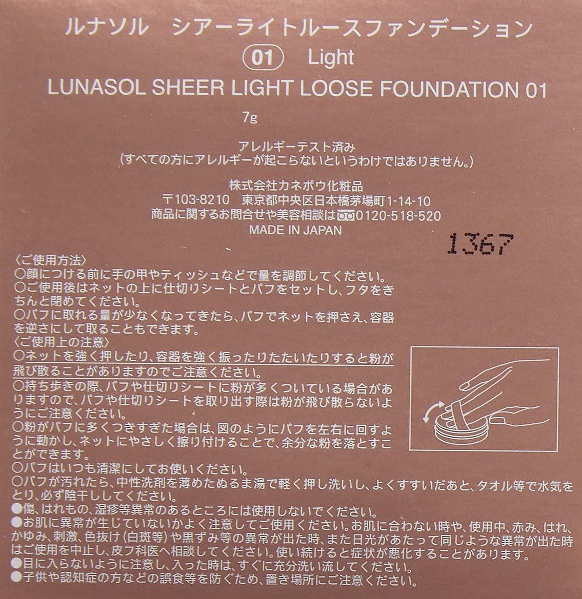 LUNASOL(ルナソル) シアーライトルースファンデーションの商品画像3