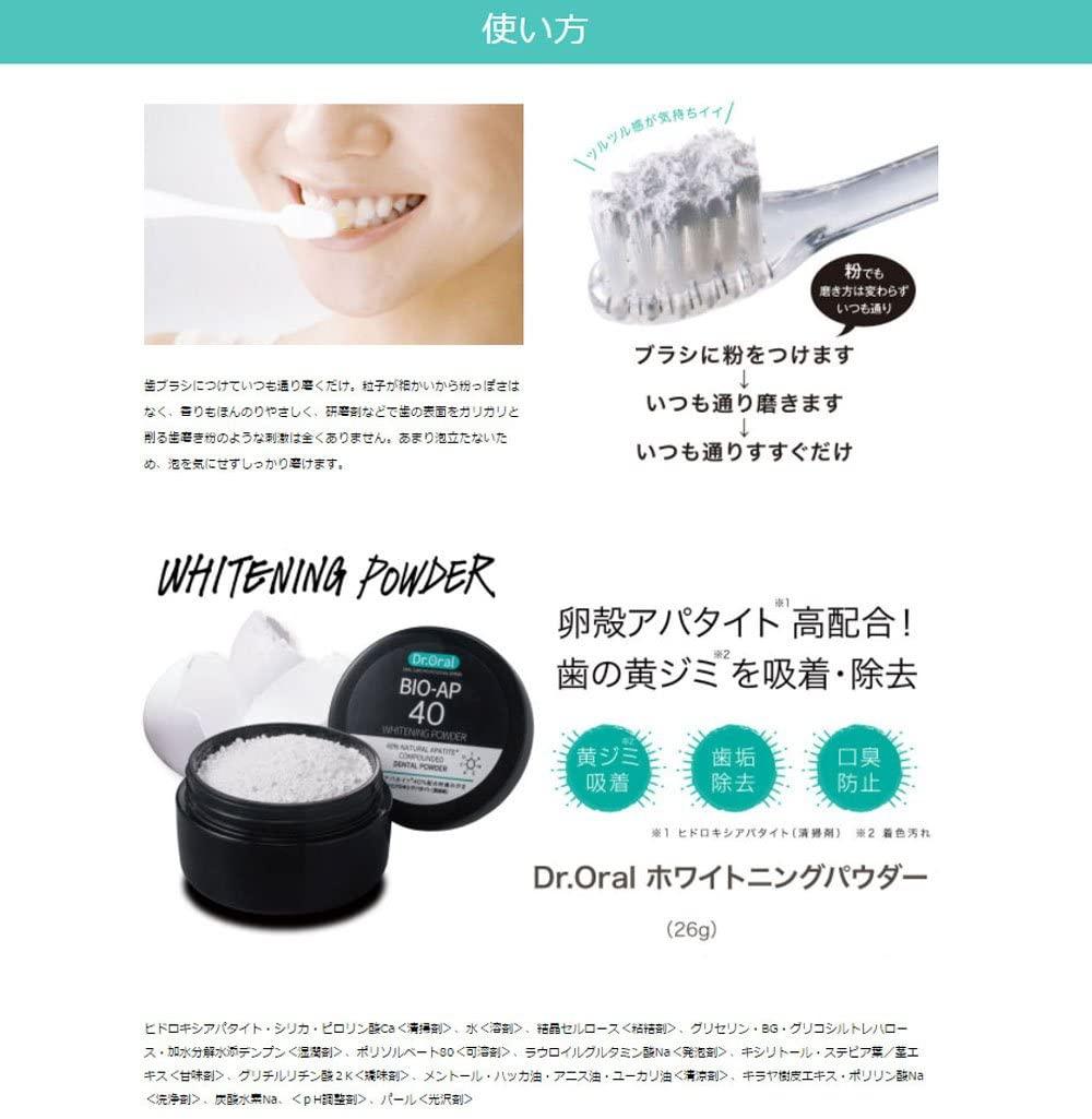 Dr.Oral(ドクターオーラル)ホワイトニングパウダーの商品画像14